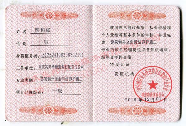 项目经理资质证书